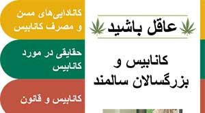 Cannabis and Older Adults in Farsi