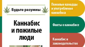 Cannabis and Older Adults in Russian